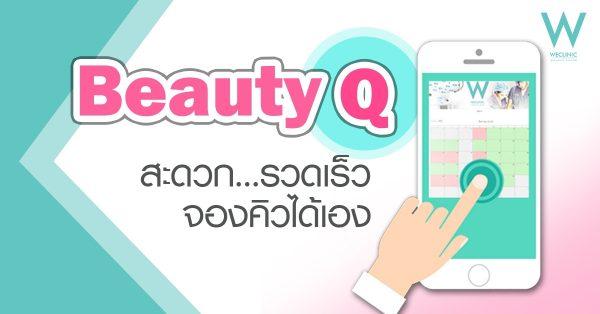 BeautyQ สะดวก รวดเร็ว จองคิวได้เอง