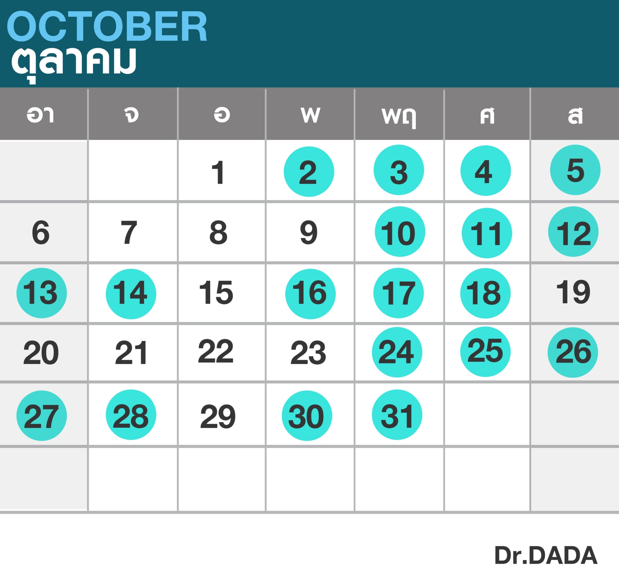 ตาราง Dr.Da เดือน ตุลาคม