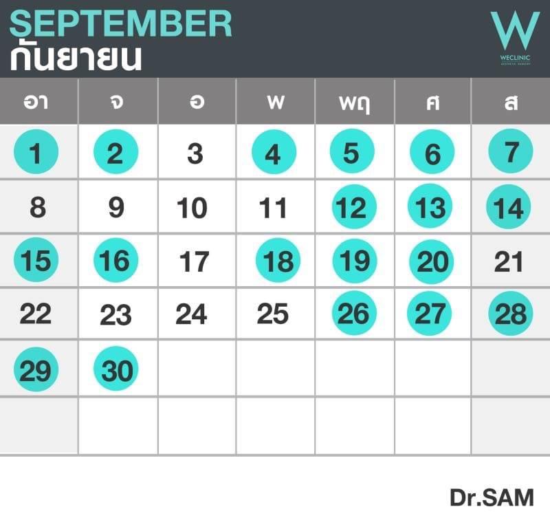 ตาราง Dr.sam เดือน กันยายน