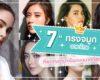 7 ทรงจมูกดาราไทย ที่สาว ๆ เอามาเป็นแบบมากที่สุด