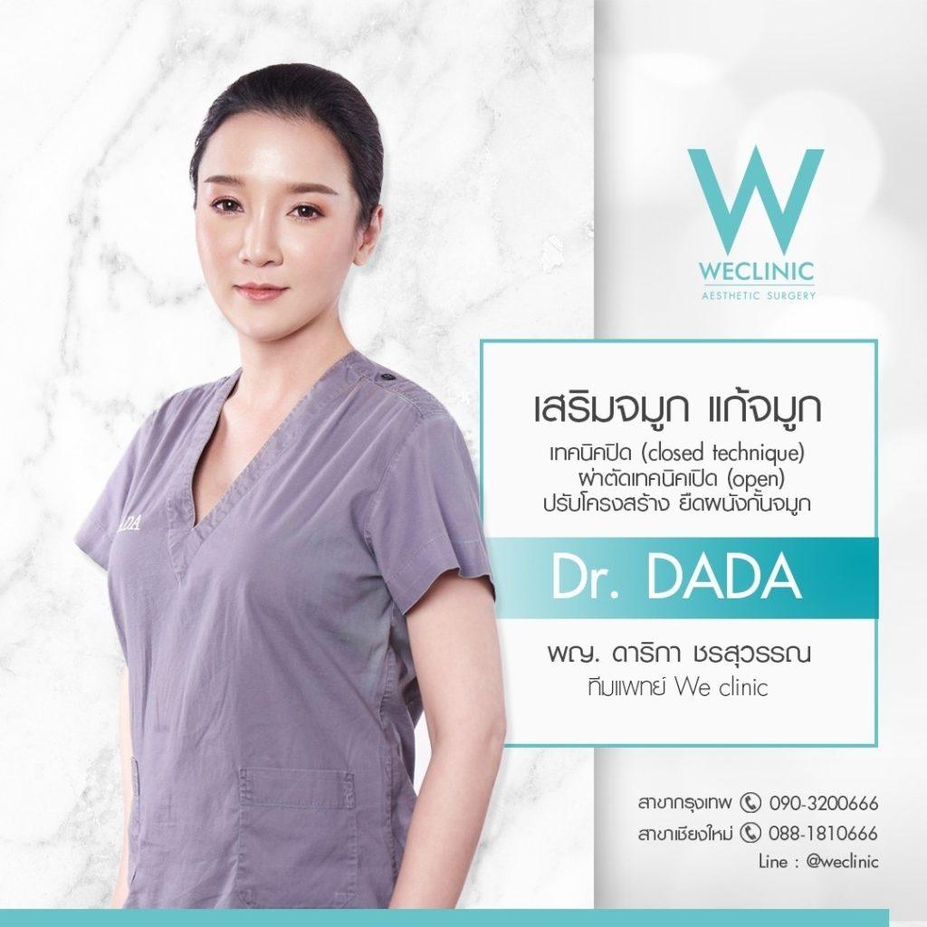 หมอดา-dr.dada-เสริมจมูก-แก้จมูก-หลังหู-โอเพ่น-weclinic