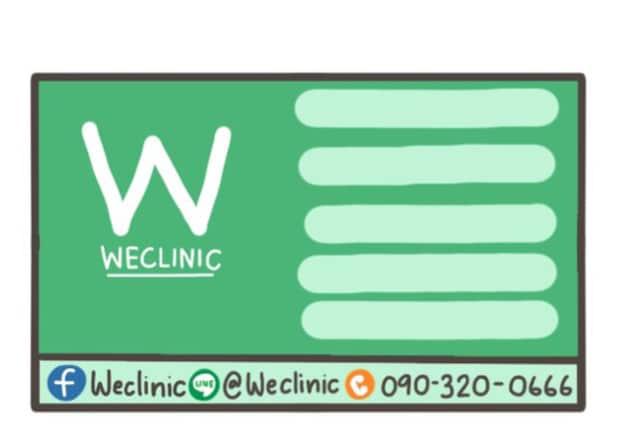 บัตรสมาชิก-We-clinic-สำหรับนัดตัดไหม