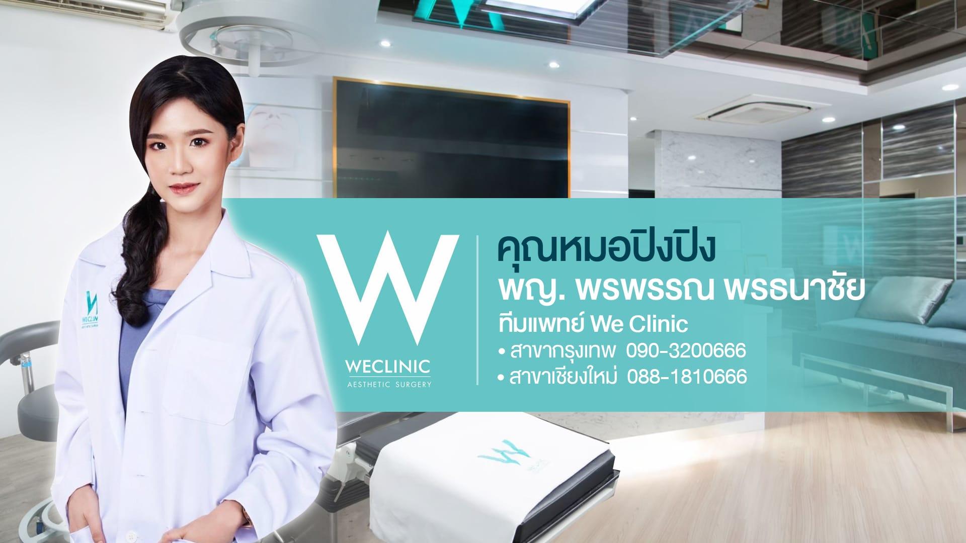 Banner คุณหมอปิงปิง We Clinic