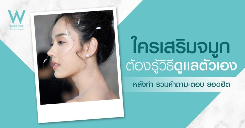 caring-for-yourself-after-rhinoplasty