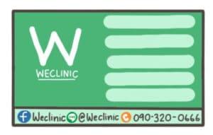 บัตรนัดตัดไหมคาง-We-clinic