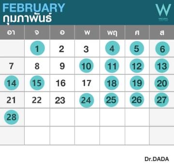 ตารางคุณหมอดาดา-we-clinic-เดือน-กุมภาพันธ์-2564