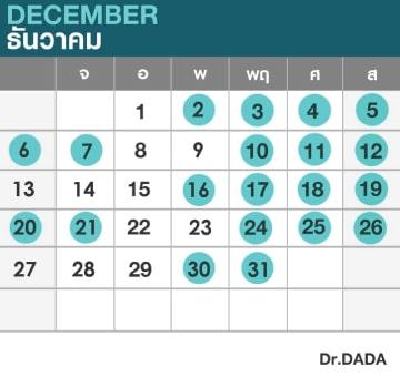 ตารางคุณหมอดาดา-we-clinic-เดือน-ธันวามคม-2563