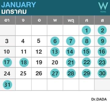 ตารางคุณหมอดาดา-we-clinic-เดือน-มกราคม-2564