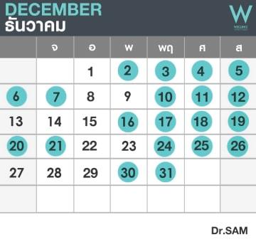 ตารางแก้คาง-คุณหมอแซม-we-clinic-เดือนธันวาคม-2563