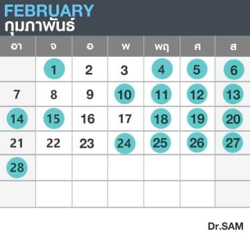 ตารางแก้คาง-คุณหมอแซม-we-clinic-เดือน-กุมภาพันธ์-2564
