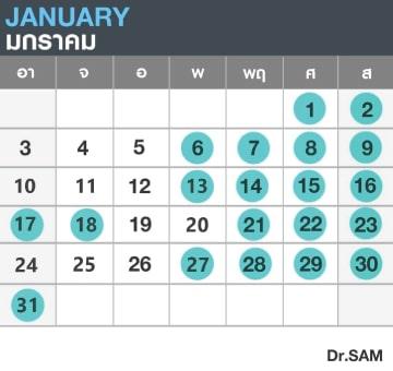 ตารางแก้คาง-คุณหมอแซม-we-clinic-เดือน-มกราคม-2564