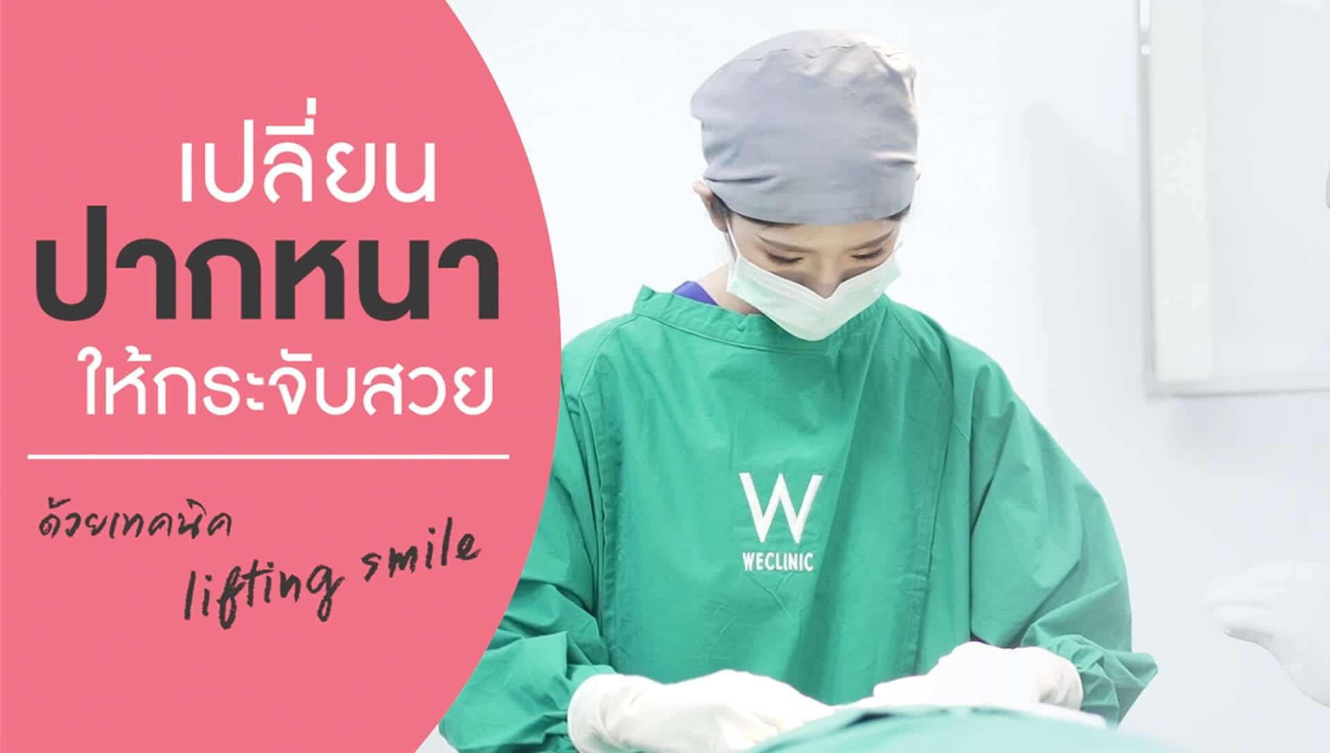 ศัลยกรรม-ปากกระจับ-ปากปีกนก-เทคนิค-lifting-smile